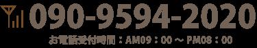 お電話番号:090-9594-2020/受付時間:AM9:00~PM08:00まで