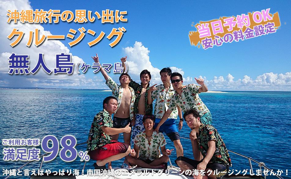 沖縄の旅の思い出にクルージング、沖縄の海をクルージングしませんか!