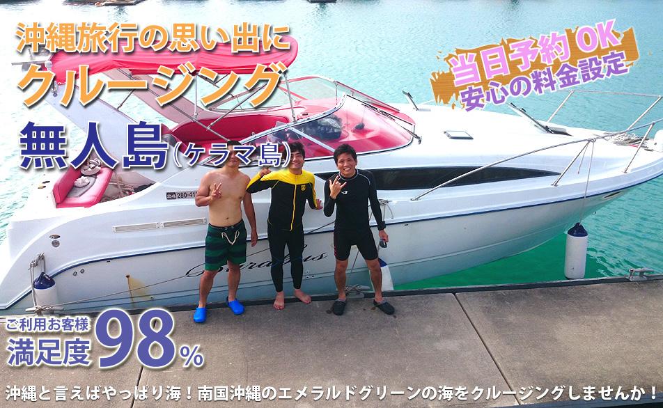 お客様満足度98%!沖縄と言えばやっぱり海